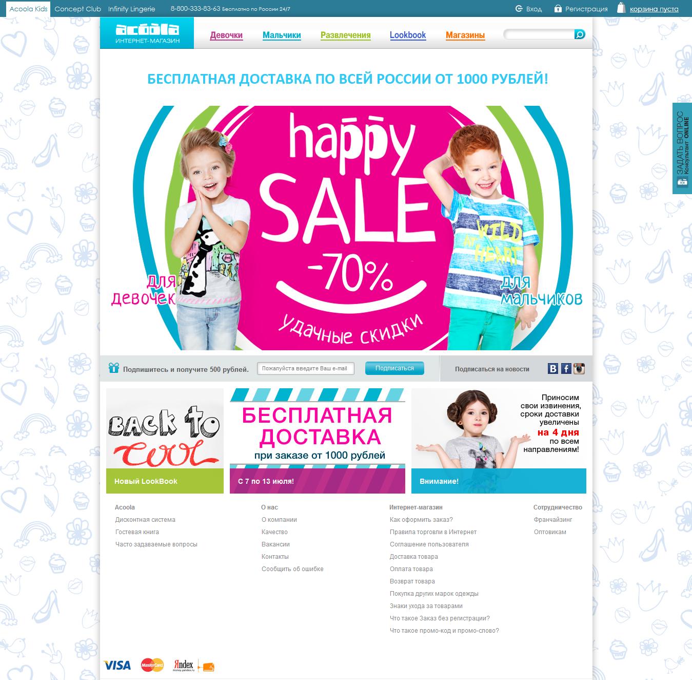 Детская Одежда Acoola Официальный Сайт