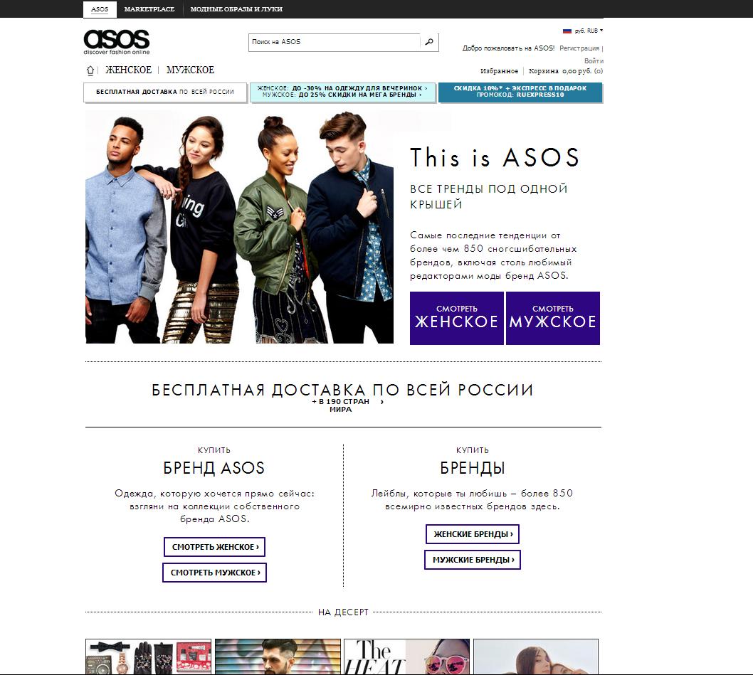 Асос Одежда Официальный Сайт