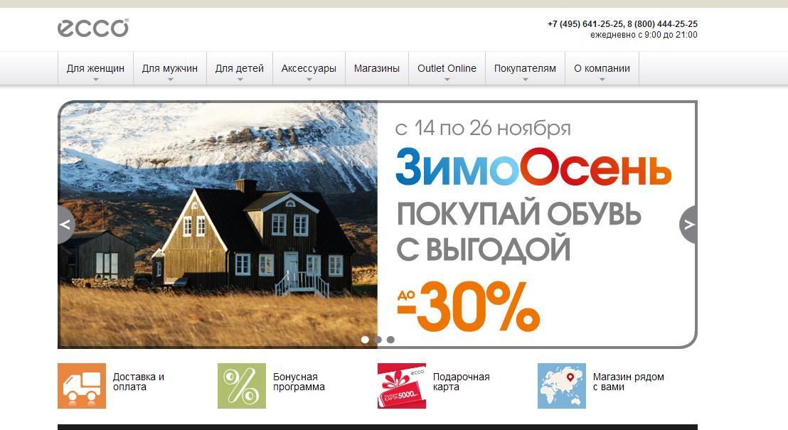 Экко - официальный сайт и интернет магазин 065814b1a60d3