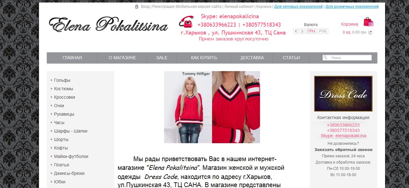 Интернет Сайты Женской Одежды Доставка