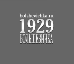Фабрика Большевичка logo