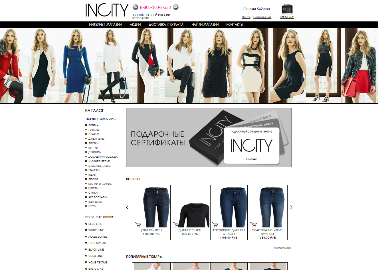 Магазин Инсити Каталог Одежды