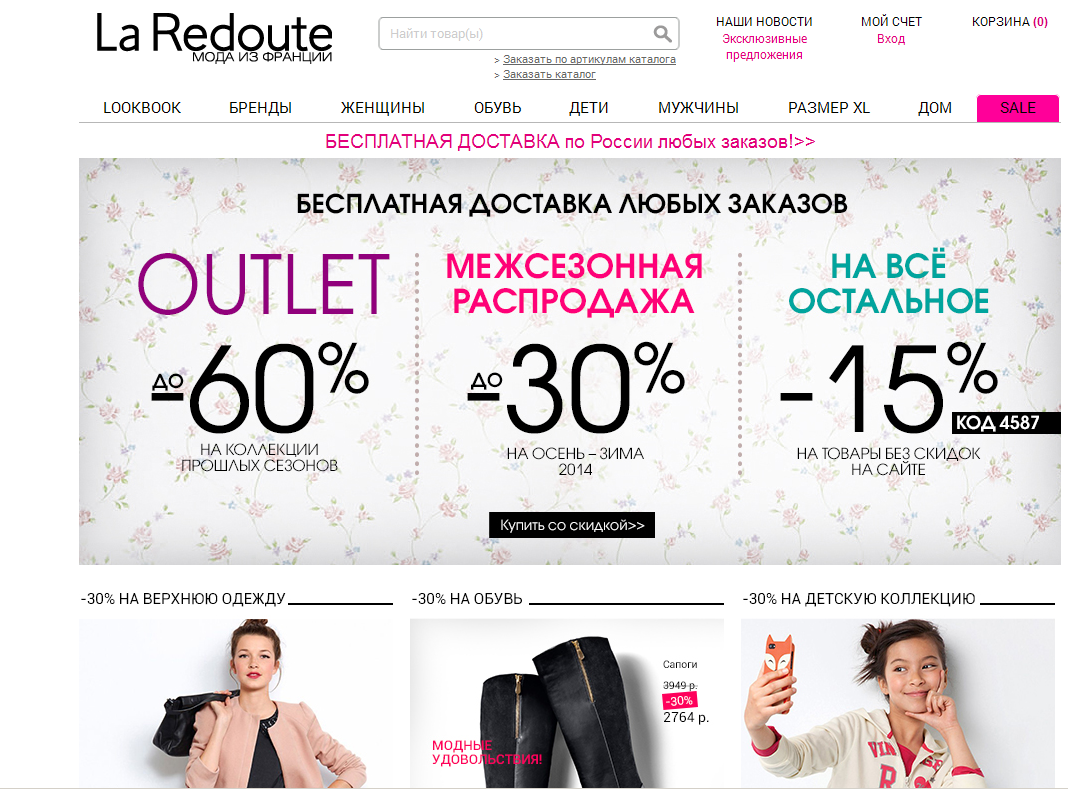 Ларедут интернет магазин женской одежды