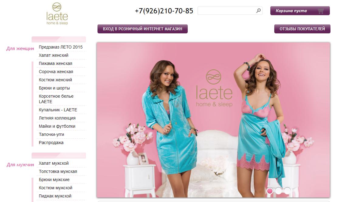 9afc024ce94 Лаете - официальный сайт и интернет магазин