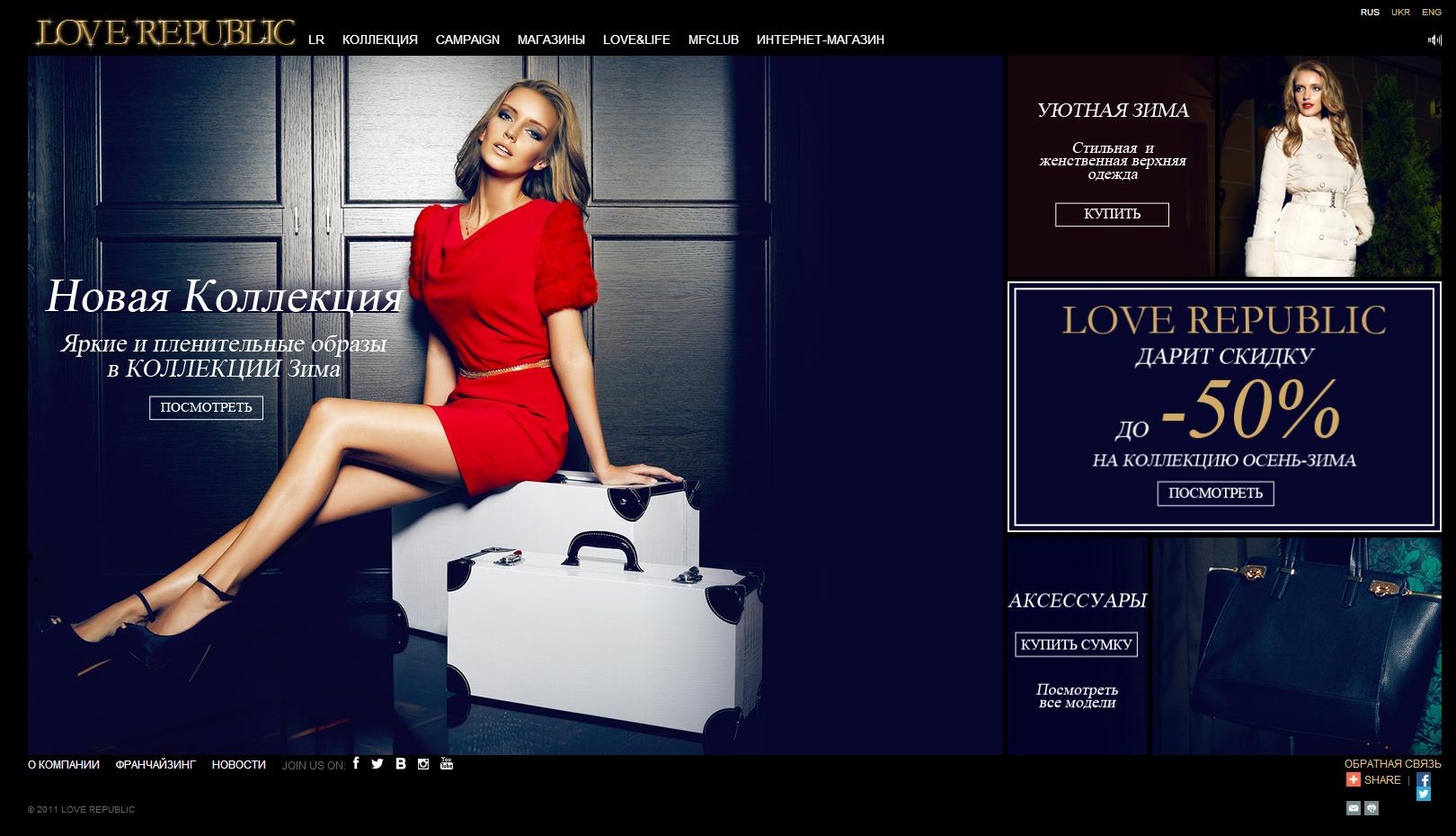 Love Интернет Магазин Официальный Одежды