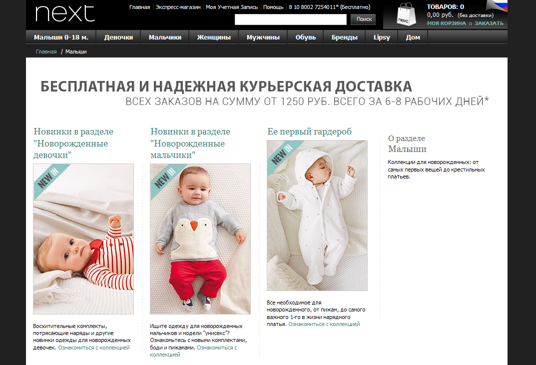 Детская одежда некст официальный сайт