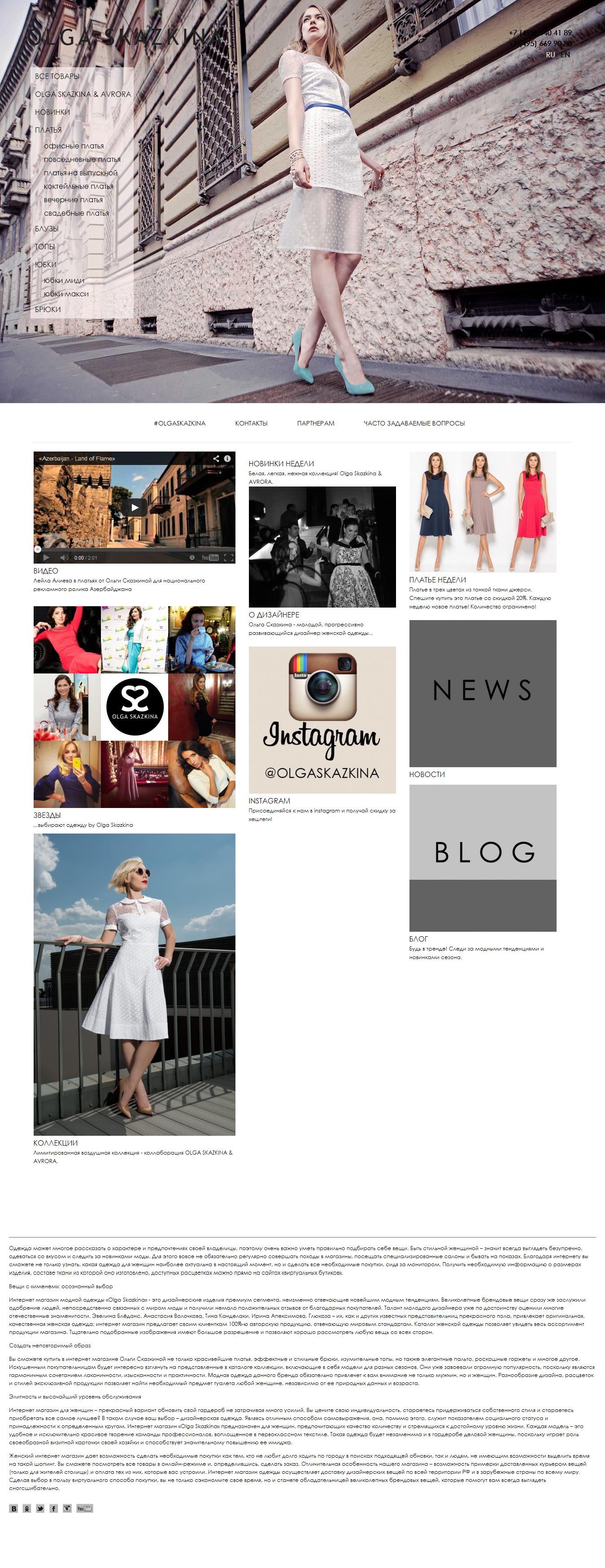 Сайт Элис Женская Одежда