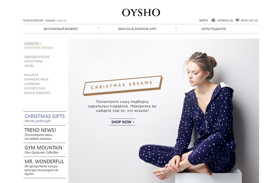 Oysho Интернет Магазин Новосибирск