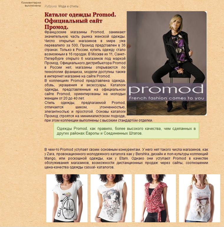 Promod Интернет Магазин Официальный Сайт На Русском