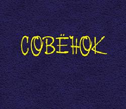 Совенок