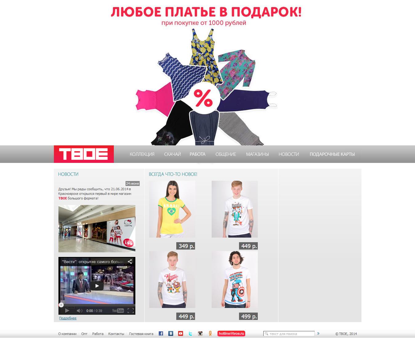 Официальный Сайт Твое